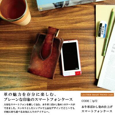 スマートフォンスマホケース牛革ぼかし染め仕上げマグネット式金具携帯電話日本製lp72新生活