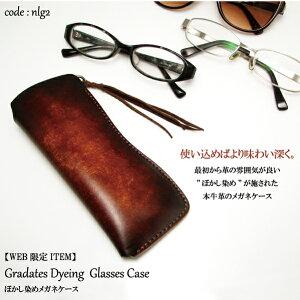 [クーポン発行中] メガネケース 革 眼鏡入れ サングラス ホルダー 牛革 ハード レザー 差し込み スリム 日本製 おしゃれ ぼかし染め メンズ 勤労感謝の日