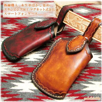 スマートフォンスマホケース熟練職人牛革ぼかし染めスタンピングマグネット式金具日本製htc04s新生活