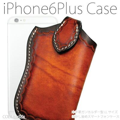 スマートフォンスマホケース【iPhone7Plus対応】熟練職人牛革ぼかし染めスタンピングマグネット式金具携帯電話日本製htc05s新生活