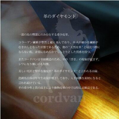 コードバン名刺入れCORDOVANcardcase