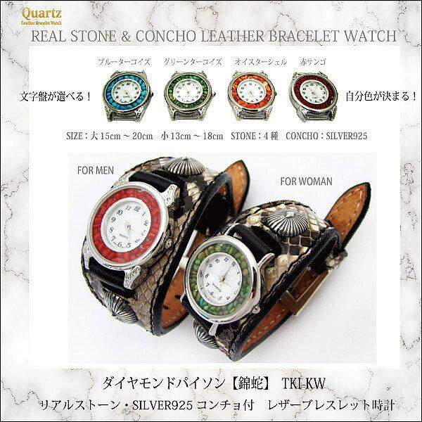 腕時計 革 レザーウォッチ クォーツ リアルストーン SILVER925 コンチョ ブレスレット 日本製 ダイヤモンドパイソン 新生活