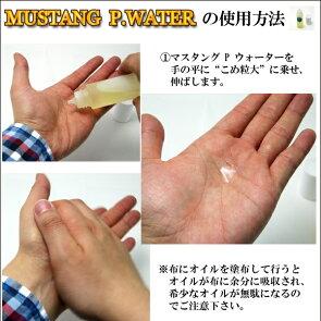 【ポイント10倍】マスタングPウォーター(馬油100%)35ml【楽ギフ_包装】