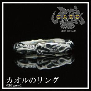 【牙狼GAROガロ】カオルのリング【jap工房】