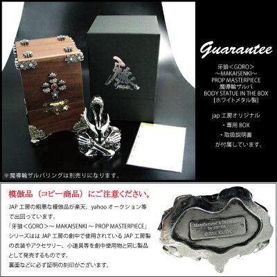 【牙狼GAROガロ】魔導輪ザルバボディスタチューインザボックスzb-wm【jap工房】