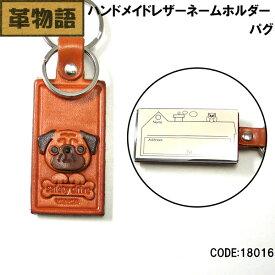 [クーポン発行中] バンカクラフト【革物語】本革ネームホルダー パグ18016 メンズ レディース