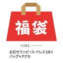 【送料無料】福袋 5点セット サイズが選べる パーティードレス ワンピース パンツドレス セットアップ セット アクセ…