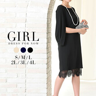 Body cover updo also grant design-prom dresses store otonagirl (otonaGIRL) shield lace party dress large size parties wedding