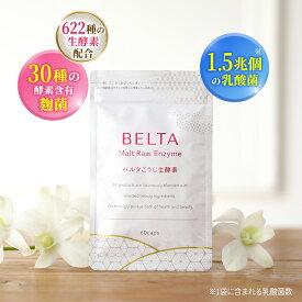 BELTA ベルタこうじ生酵素サプリ 1袋 約1ヵ月分 【当日発送】