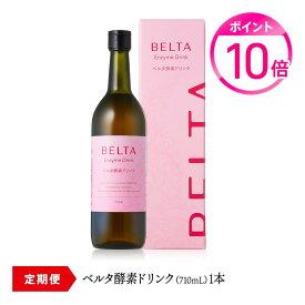 【毎回ポイント10倍】 【定期購入】 BELTA ベルタ酵素ドリンク 置き換えダイエット定期便 酵素ドリンク1本 【送料無料】 【当日発送】