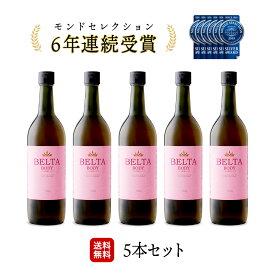 BELTA ベルタ酵素ドリンク 5本セット 【送料無料】 【当日発送】