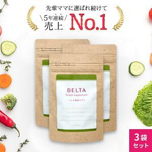 BELTA ベルタ葉酸サプリ 3袋 (90日分)葉酸サプリ 無添加 妊娠 妊婦 妊活 ( 葉酸 鉄 カルシウム ビタミン ミネラル 鉄分 子宮内フローラ ラクトフェリン )