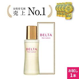 ベルタヘアローション BELTA 女性用育毛剤 1本 【当日発送】