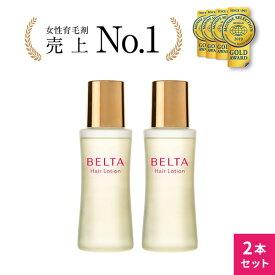 ベルタヘアローション BELTA 女性用育毛剤 2本【送料無料】【当日発送】