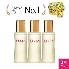 ベルタヘアローション BELTA 女性用育毛剤 3本【送料無料】【当日発送】