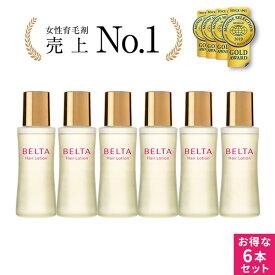 ベルタヘアローション BELTA 女性用育毛剤 6本セット【送料無料】【当日発送】