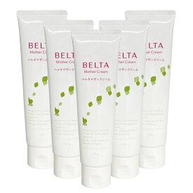 BELTA ベルタマザークリーム 5個セット 【送料無料】 【当日発送】