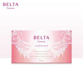 BELTA ベルタプエラリア 1個 【当日発送】