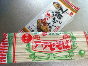 アワセそば 乾麺 沖縄そば 平めん 270g(3人前)&沖縄そばだし(3人前)