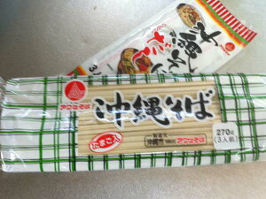 アワセそば 乾麺 沖縄そば たまご入り 270g(3人前)&沖縄そばだし(3人前)