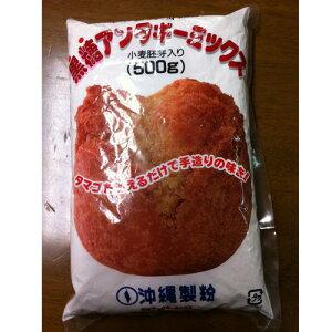 沖縄製粉 黒糖サーターアンダギーミックス 500g