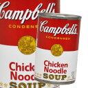 キャンベル チキンヌードルスープ 濃縮305g(3〜4人前)×24缶
