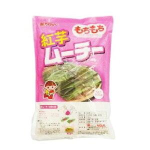 紅芋ムーチー(紅芋餅粉)500g
