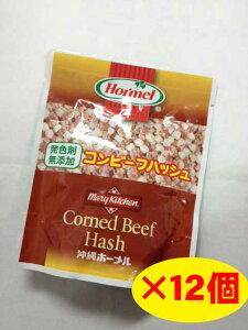 ホーメル 発色剤無添加 レトルトコンビーフハッシュ (小)×12個