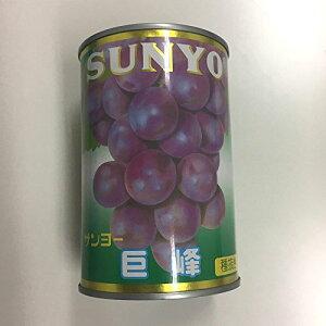 サンヨーフルーツ缶詰巨峰ぶどう×6缶