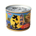 【1箱24缶】HOKO 九州産 さば水煮 さば缶 190g×24缶 鯖水煮