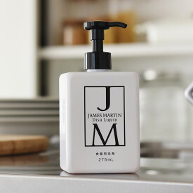 JAMES MARTIN ジェームズマーティン ディッシュリキッド ポンプ 275ml 【袋ラッピング対応】 ディッシュリキッド 食器用洗剤 低刺激 洗浄力 保湿