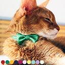 【4点までメール便可】 猫用 首輪 リボン necono ネコノ 猫の首輪 Luce Ribbon ルーチェ リボン 猫 首輪 おしゃれ か…