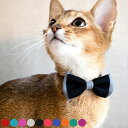 【4点までメール便可】 猫用 首輪 リボン necono ネコノ 猫の首輪 Luce Ribbon dauble ルーチェ リボン ダブル 猫 首…