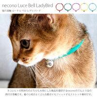 猫の首輪 Luce Bell LadyBird ルーチェ ベル レディバード