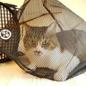 猫用 キャリー 通院 ペット ネコ ねこ 猫壱 おちつくネット [福袋対象] 【あす楽】
