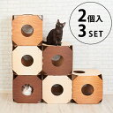 ガリガリシェルフ インテリア 2個×3セット 猫 キャットタワー 組立式 紙 ボックス 爪とぎ 段ボール セット インテリ…