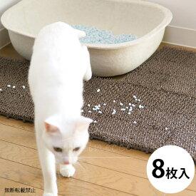 OPPO(オッポ) necoshiba ネコシバ 8枚セット MR-669-298-4 猫 トイレ 砂取り トイレマット マット 組み合わせ自由 ジョイント可能