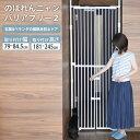 のぼれんニャン バリアフリー2 cp259 【メッセージカード対応】 猫用 脱走防止 柵 ゲート フェンス 窓 玄関 調整可能 …
