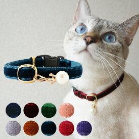 【4点までメール便可】 necotas+ ネコタス 猫首輪 ベルベット セーフティ 猫 首輪 安全 可愛い シンプル 上品 ベルベット おしゃれ