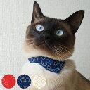 【4点までメール便可】 necotas+ ネコタス 猫首輪 バンダナ サークルドット セーフティ 猫 首輪 安全 可愛い おしゃれ…