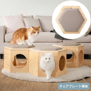 MYZOO マイズー Busy Cat専用 Chair Plate チェアプレート 【メッセージカード対応】 猫 ハウス スツール 六角 木製 無垢材 シンプル 椅子 腰掛け MY ZOO