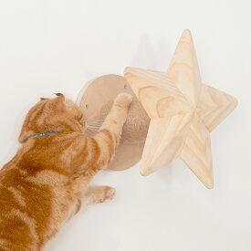 MYZOO マイズー Twinkle Star キャットステップ 爪とぎ 【メッセージカード対応】 猫 キャットステップ キャットウォーク 壁付け 壁掛け 爪とぎ 星 シンプル MY ZOO