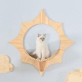 MYZOO マイズー Solar キャットステップ 【メッセージカード対応】 猫 キャットステップ キャットウォーク 壁付け 壁掛け 太陽 木製 シンプル MY ZOO