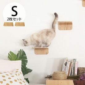 MYZOO マイズー Lack S キャットステップ ラック S 2枚セット 猫 キャットステップ キャットウォーク 壁付け 壁掛け 木製 シンプル MY ZOO