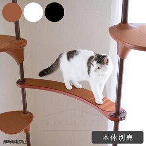 OPPO(オッポ) CatPath キャットパス OT-669-720-4 【本体別売】 【メッセージカード対応】 猫 キャットタワー キャットツリー パーツ ブリッジ