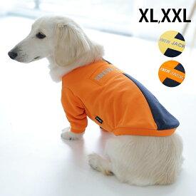 【1点までメール便可】 NEW JACK ニュージャック 配色スイッチTシャツ XL、XXL 【メッセージカード対応】 犬用 犬の服 ドッグウェア Tシャツ クール かっこいい シンプル ユニセックス