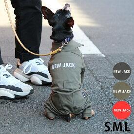 NEW JACK ニュージャック カバーオール ツナギ S、M、L 【ラッピング対応】 【メッセージカード対応】 犬用 犬の服 ドッグウェア つなぎ カバーオール かっこいい シンプル ユニセックス