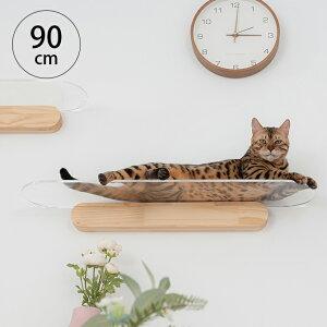 MYZOO マイズー OBLONG 透明キャットステップ 90cm 【メッセージカード対応】 猫用 キャットステップ キャットウォーク 壁付け 壁掛け クリア アクリル 猫用家具 キャットタワー