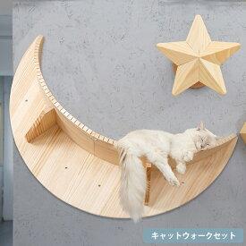 MYZOO マイズー キャットウォークセット(Luna+TwinkleStar) 【メッセージカード対応】 キャットステップ キャットウォーク MYZOO マイズー 壁付 猫用 おしゃれ