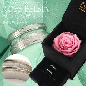 ペアリング ローズベルシア【幸せの隠れハート 】サージカルステンレス 刻印無料 女性 結婚記念日 妻 誕生日プレゼント カップル お揃い プレゼント 誕生日|ステンレス|クリスマス|花|薔薇|バラ|誕生日プレゼント|